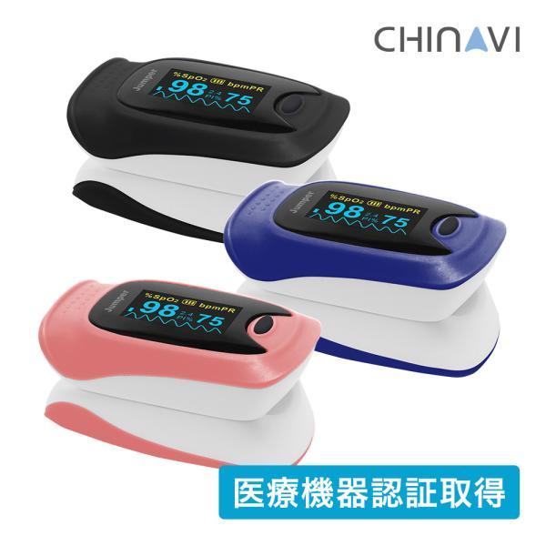 パルスオキシメーター JPD-500D 血中酸素濃度計 心拍計 脈拍 軽量・コンパクト 安心の医療機器認証取得済み製品 送料無料|chinavi