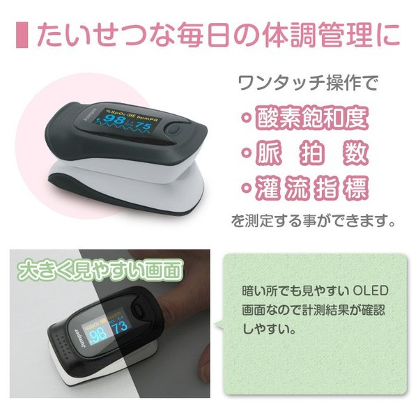 パルスオキシメーター JPD-500D 血中酸素濃度計 心拍計 脈拍 軽量・コンパクト 安心の医療機器認証取得済み製品 送料無料|chinavi|02