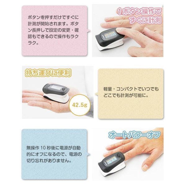 パルスオキシメーター JPD-500D 血中酸素濃度計 心拍計 脈拍 軽量・コンパクト 安心の医療機器認証取得済み製品 送料無料|chinavi|03