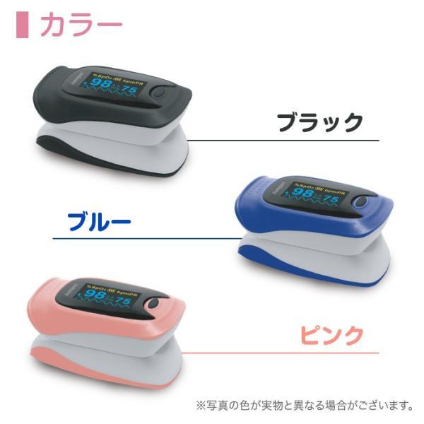 送料無料 パルスオキシメーター JPD-500D 血中酸素濃度計 心拍計 脈拍 軽量・コンパクト 安心の医療機器認証取得済み製品|chinavi|04