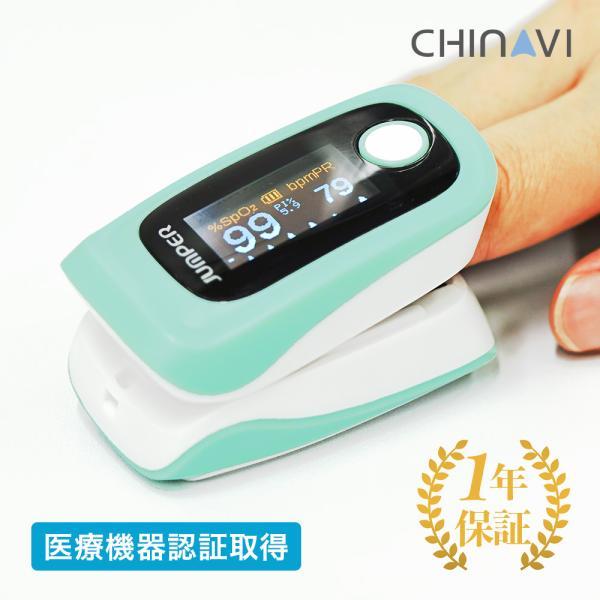 パルスオキシメーター 医療機器認証 神奈川県健康医療局使用モデル  オキシメーター 血中酸素濃度計 オキシパルスメーター JPD-500E 心拍計 1年保証 日本語