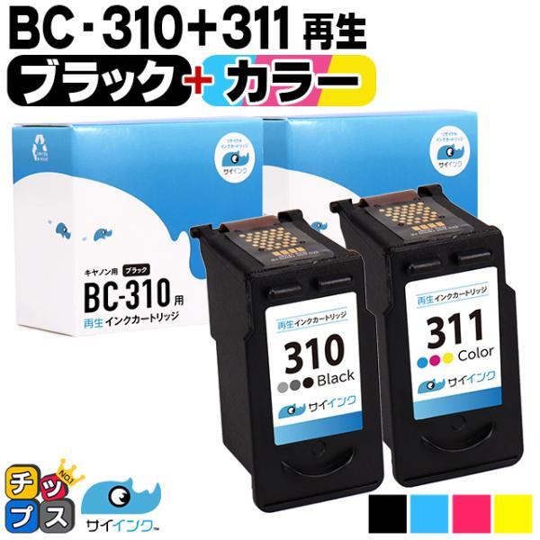 キャノン プリンターインク BC-310+BC-311 ブラック 単品+カラー 単品 再生インク (あすつく) bc310 bc311 chips