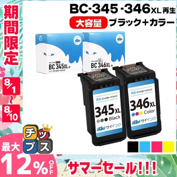キャノンプリンターインクBC-345XL+BC-346XLブラック単品+カラー単品(BC-345+BC-346の増量版) 生イン