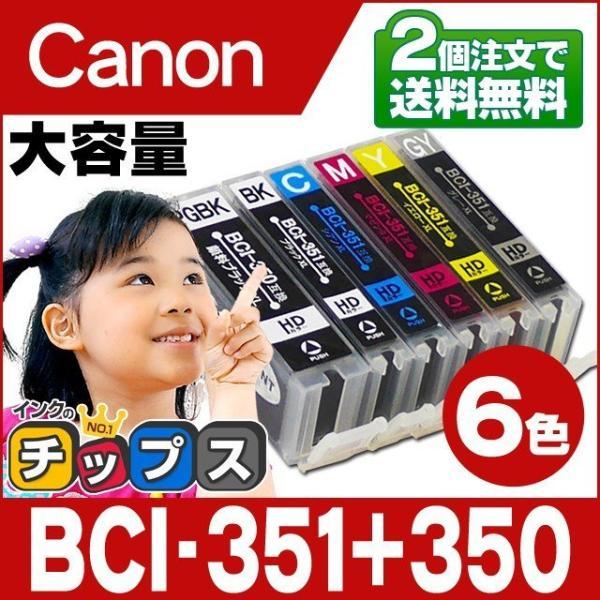 キャノン プリンターインク 351 350 BCI-351XL+350XL/6MP 6色マルチパックキャノン インク 互換インクカートリッジ bci351 大容量 bci350 大容量|chips
