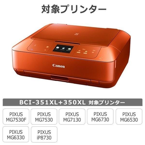 キャノン プリンターインク 351 350 BCI-351XL+350XL/6MP 6色マルチパックキャノン インク 互換インクカートリッジ bci351 大容量 bci350 大容量|chips|03
