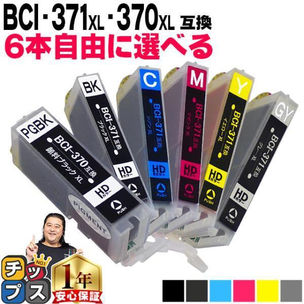 キャノンプリンターインクBCI-371XL+370XL/6MP6色自由選択bci370bci371インク大容量互換インクカートリ