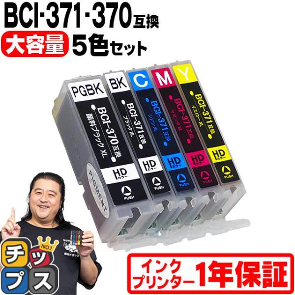 キャノンプリンターインク371BCI-371XL+370XL/5MPCanon5色セットbci370bci371インク大容量互換
