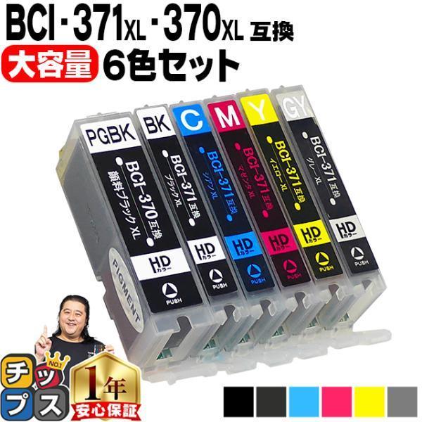 キャノンプリンターインク371BCI-371XL+370XL/6MPCanonbci370bci371インク大容量互換インクカー