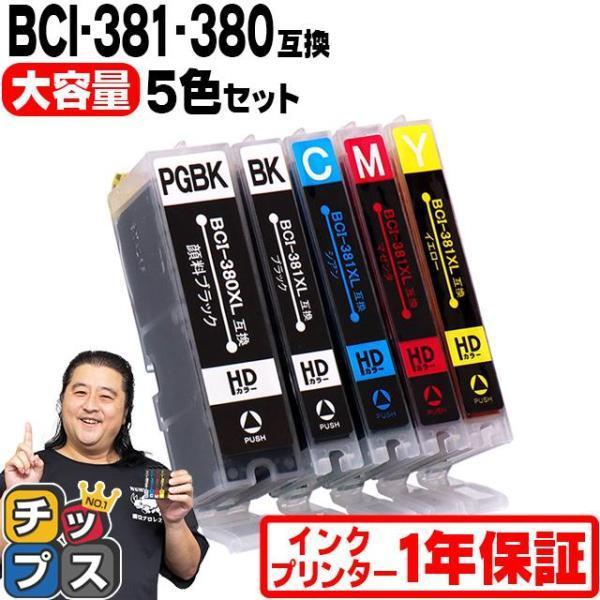 キャノンプリンターインクBCI-381XL+380XL/5MP5色マルチパック381380互換インクTS8130TS8230TR
