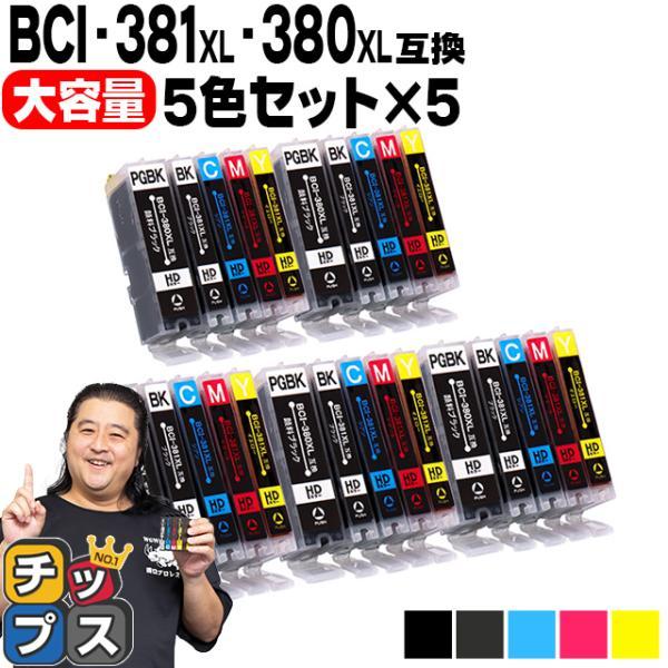 キャノンプリンターインクBCI-381XL+380XL/5MP5色セット互換増量版canonキヤノンTS8130TS8230TR