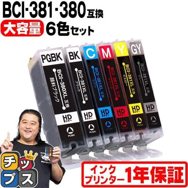 BCI-381XL+380XL/6MPキャノンプリンターインク6色マルチパックbci381bci380381380互換インクTS