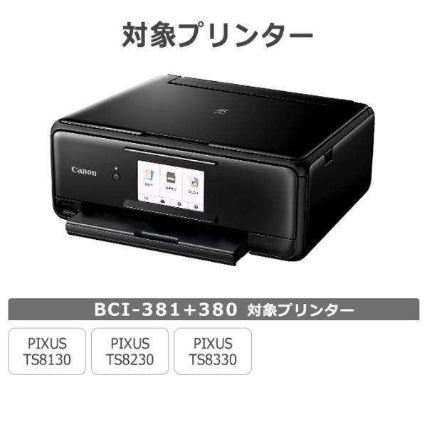 BCI-381XL+380XL/6MP キャノン プリンターインク 6色マルチパック bci381 bci380 381 380 互換インク TS8130 TS8230 全色大容量! chips 03