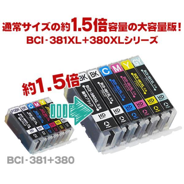 BCI-381XL+380XL/6MP キャノン プリンターインク 6色マルチパック bci381 bci380 381 380 互換インク TS8130 TS8230 全色大容量! chips 04