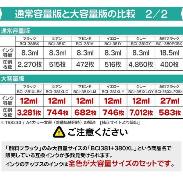 BCI-381XL+380XL/6MP キャノン プリンターインク 6色マルチパック bci381 bci380 381 380 互換インク TS8130 TS8230 全色大容量! chips 06