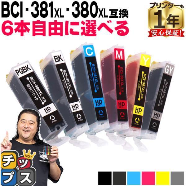 BCI-381XL+380XL/6MPキャノンプリンターインク6色自由選択381380互換インクbci381bci380TS81