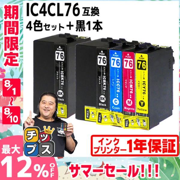 エプソンプリンターインクIC4CL76+ICBK764色セット+黒1本互換インクPX-M5081FPX-M5080FPX-M50