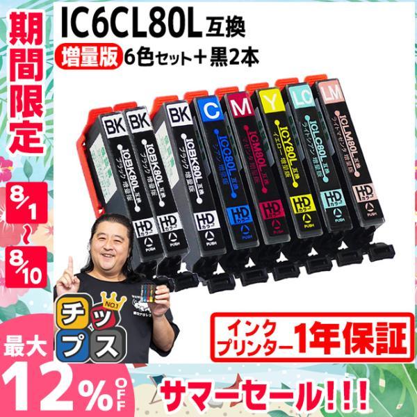 IC6CL80L + IBK80L エプソン プリンターインク 80 6色セット+黒2本 ic80l ic80 互換インクカートリッジ EP-979A3 EP-808A EP-707A EP-708A EP-807A EP-982A3