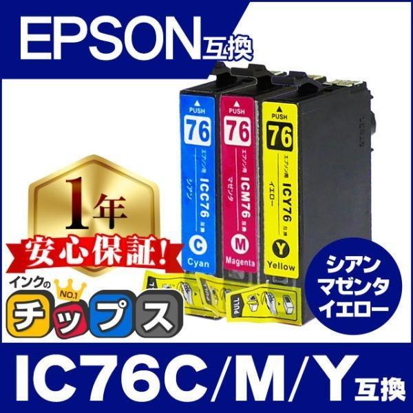 エプソンプリンターインクICC76ICM76ICY76シアン・マゼンタ・イエロー3色セット互換インクPX-M5081FPX-M5