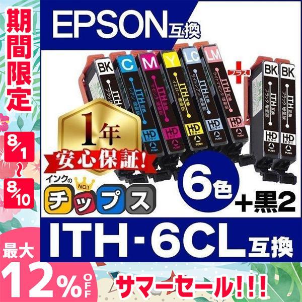 ITH-6CL+ITH-BKエプソンプリンターインクイチョウith6cl6色セット+黒2本EP-709AEP-710AEP-71