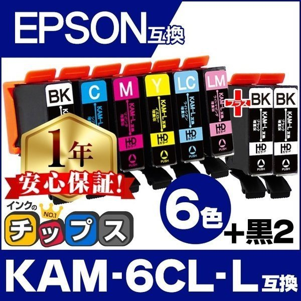 KAM-6CL-L エプソン プリンターインク カメ KAM-6CL-L +KAM-BK-L 6色セット+黒2本 (カメ インク) 互換インクカートリッジ EP-881A EP-881AW EP-881AB EP-882A