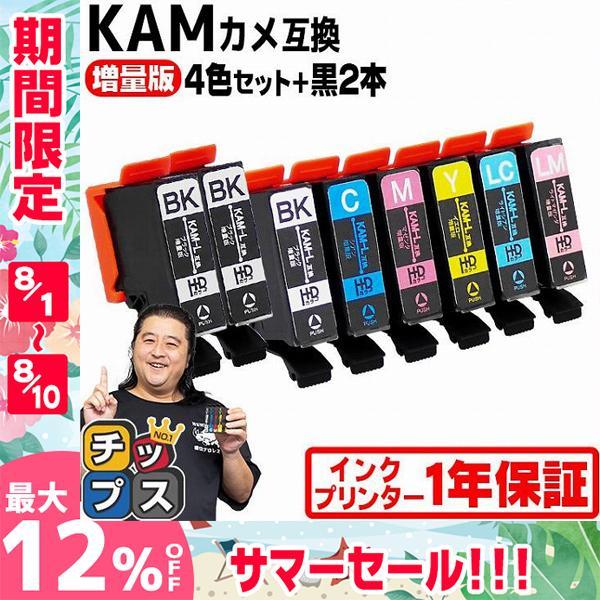 KAM-6CL-LエプソンプリンターインクカメKAM-6CL-L+KAM-BK-L6色セット+黒2本(カメインク)互換インクカー