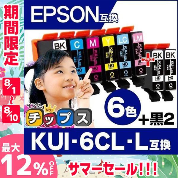 エプソン プリンターインク クマノミ  KUI-6CL-L + KUI-BK-L (クマノミ インク) KUI-6CL-L 6色セット+黒2本 互換インクカートリッジ EP-880 EP-879|chips