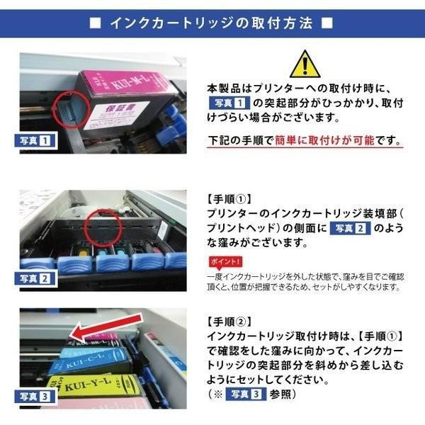 エプソン プリンターインク クマノミ  KUI-6CL-L + KUI-BK-L (クマノミ インク) KUI-6CL-L 6色セット+黒2本 互換インクカートリッジ EP-880 EP-879|chips|13