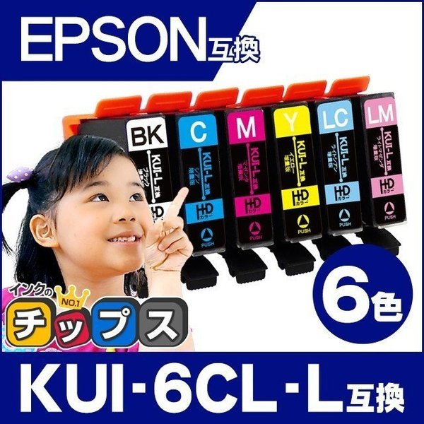 KUI-6CL-L エプソン プリンターインク クマノミ インク 6色セット (KUI-BK-L KUI-C-L KUI-M-L KUI-Y-L KUI-LC-L)KUI-6CL  互換インク EP-880 EP-879|chips