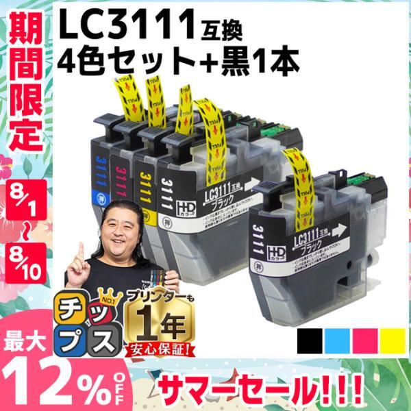 特価LC3111ブラザープリンターインクLC3111-4PK+LC3111BK4色セット+黒1本LC3111互換インクカートリ