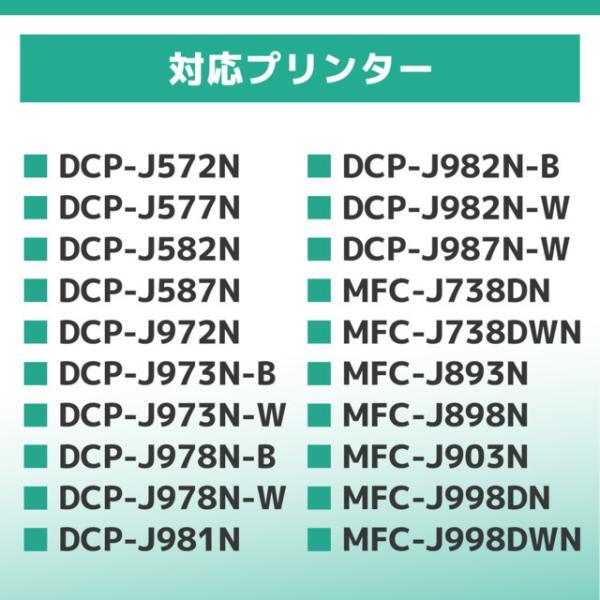 LC3111 ブラザー プリンターインク LC3111-4PK 4色セット LC3111BK 互換インクカートリッジ DCP-J978N DCP-J577N MFC-J898N DCP-J973N MFC-J893N|chips|03