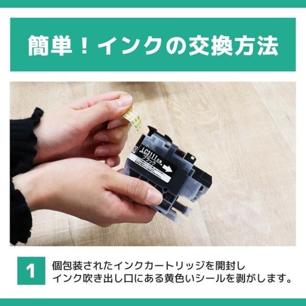 LC3111 ブラザー プリンターインク LC3111-4PK 4色セット LC3111BK 互換インクカートリッジ DCP-J978N DCP-J577N MFC-J898N DCP-J973N MFC-J893N|chips|06