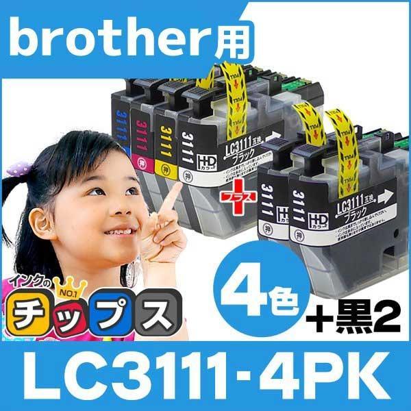 LC3111 ブラザー プリンターインク LC3111-4PK + LC3111BK 4色セット + 黒2本 LC3111 互換インクカートリッジ DCP-J978N  DCP-J577N DCP-J973N DCP-J572N