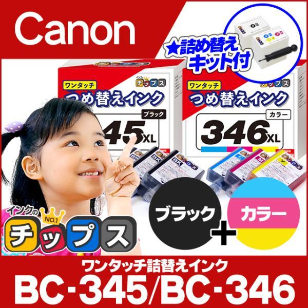 BC-345XL BC-346XL BC345 BC346 キャノン プリンターインク ブラック+カラー ワンタッチ詰め替えインク bc345 bc346 PIXUS TS3130 TS203 TR4530(あすつく)|chips