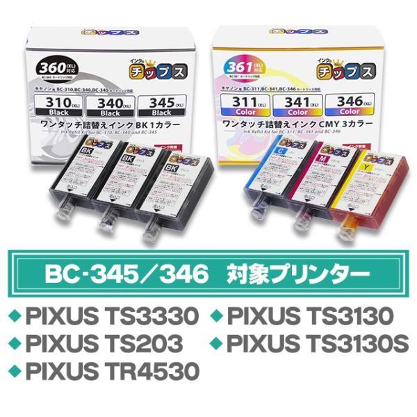 BC-345XL BC-346XL BC345 BC346 キャノン プリンターインク ブラック+カラー ワンタッチ詰め替えインク bc345 bc346 PIXUS TS3130 TS203 TR4530(あすつく)|chips|04