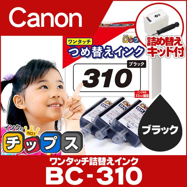 BC-310 BC310 キャノン プリンターインク ブラック 単品 ワンタッチ詰め替えインク bc310 iP2700 MP490 MP493 MP480 MP280 (あすつく)|chips