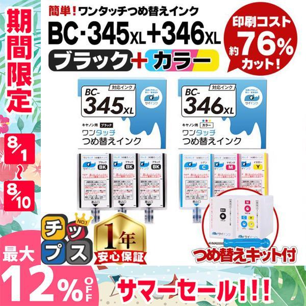 BC-345XLBC-346XLBC345BC346キャノンプリンターインクブラック+カラーワンタッチ詰め替えインクbc345T