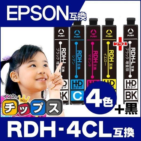 エプソン プリンターインク RDH-4CL+RDH-BK-L(リコーダー)rdh インク 4色セット+黒1本 互換インクカートリッジ PX-048A PX-049A インク|chips