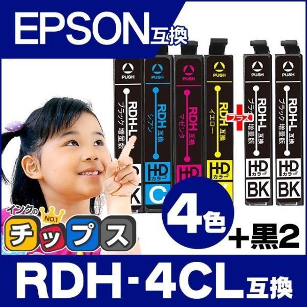 エプソン プリンターインク RDH-4CL +RDH-BK-L (リコーダー ) 4色セット+黒2本 エプソン 互換インクカートリッジ PX-048A PX-049A chips