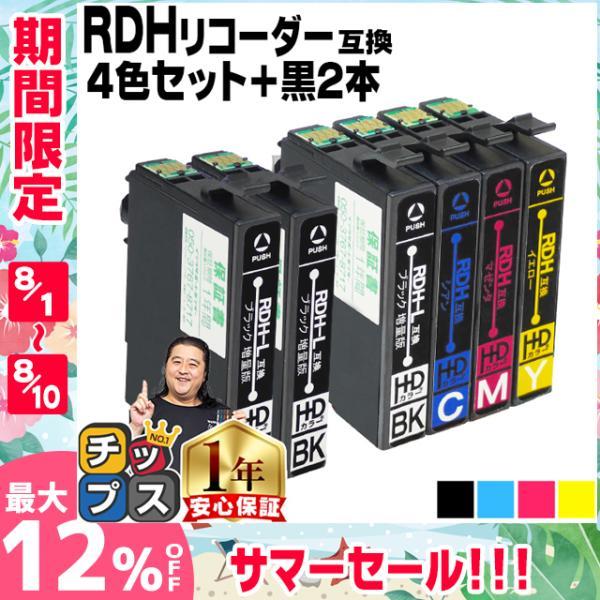 RDH-4CLPX-049APX-048A用エプソンプリンターインクRDH-4CL+RDH-BK-L(リコーダー)rdhインク4