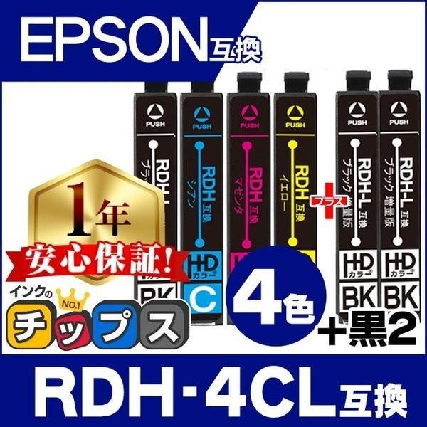 RDH-4CL PX-049A PX-048A用 エプソン プリンターインク RDH-4CL+RDH-BK-L(リコーダー)rdh インク 4色セット+黒2本 互換インク PX-048A PX-049A インク|chips