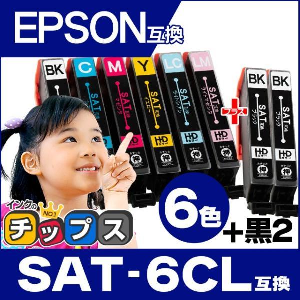 SAT-6CL互換(サツマイモ)6色セット+黒2本エプソンインクカートリッジ互換EP-712AEP-713AEP-812AEP-