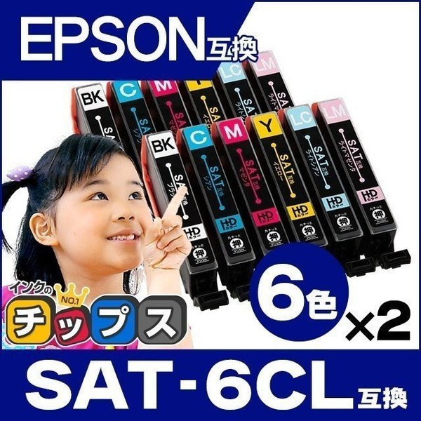 SAT-6CL 互換(サツマイモ) 6色×2セット  エプソンインクカートリッジ互換 EP-712A EP-812A エプソン プリンターインク|chips