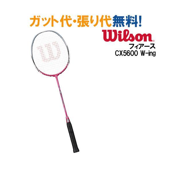 対象ラケット10%OFFクーポン ウイルソン フィアース FIERCE CX5600 W-ing WRT8694202 バドミントン ラケット 2016SS 当店指定ガットでのガット張り無料|chispo-b