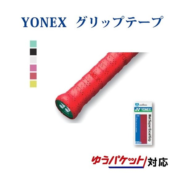 788a1036c4d795 ヨネックス ウェットスーパーエクセルグリップ AC106 バドミントン テニス ラケット テープ YONEX メール便12点まで ...