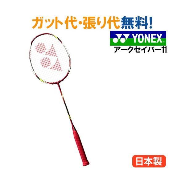 【送料無料】【バドミントンラケット】【YONEX ヨネックス】アークセイバー 11(ARCSABER 11)【当店指定ガットでのガット張り無料】 在庫品|chispo