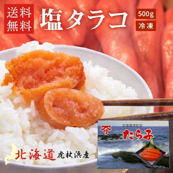 北海道 虎杖浜産 塩タラコ 500g 送料無料 たらこ