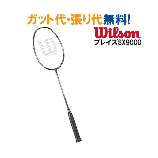 ウイルソン バドミントンラケット ブレイズ SX9000 BLAZE SX9000 WRT8542202 30%OFF!2015年モデル 送料無料 WILSON 在庫品|chispo