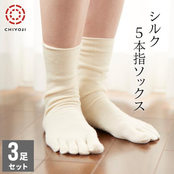 足首ゆったり5本指100%・86%シルクソックス 3足  重ね履き シルク 靴下 冷えとり 冷え取り靴下 五本指靴下 silk ネコポス送料無料|chiyoji