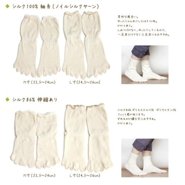 足首ゆったり5本指100%・86%シルクソックス 3足  重ね履き シルク 靴下 冷えとり 冷え取り靴下 五本指靴下 silk ネコポス送料無料|chiyoji|02