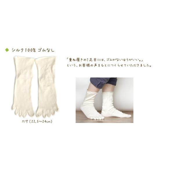 足首ゆったり5本指100%・86%シルクソックス 3足  重ね履き シルク 靴下 冷えとり 冷え取り靴下 五本指靴下 silk ネコポス送料無料|chiyoji|03